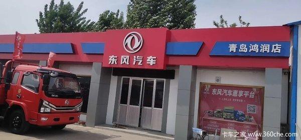 青岛鸿润汽车销售服务有限公司