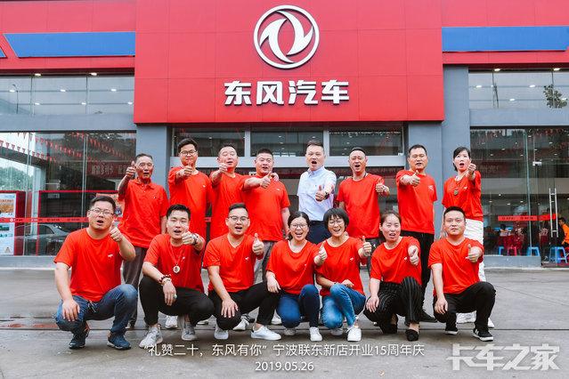 宁波联东汽车销售服务有限公司