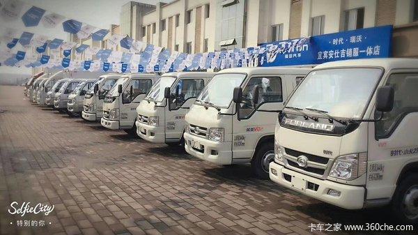 宜宾安仕吉汽车服务有限公司福田祥菱
