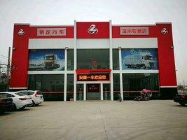 安徽一车汽车销售服务有限公司