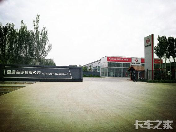 河北昱通车业有限公司