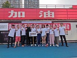 【粽情端午】重庆强和砂石料行业趣味运动会&户外交流活动