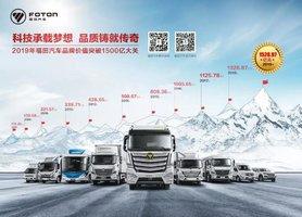 福田汽车品牌价值1528亿元,继续引领中国商用车阵营