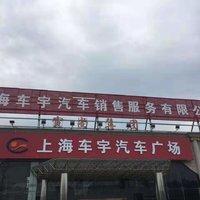 上海车宇汽车销售服务有限公司