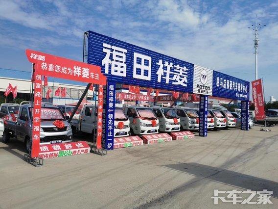 驻马店福菱汽车销售有限公司