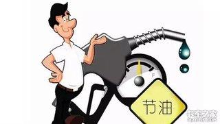 这是必备的职业技能:如何做到节油驾驶?