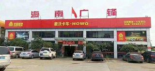 海南广锋汽车销售服务有限公司(HOWO轻卡)