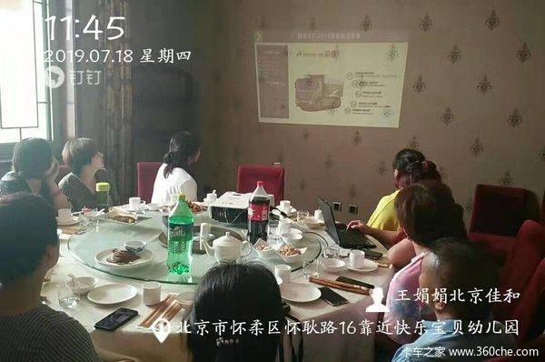 超越行动――北京佳和国六自卸车推广