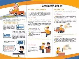 好消息!北京道路普通货运车辆能网上年审