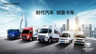 福田时代汽车:以客户为中心,强化性能开发,打造拳头产品