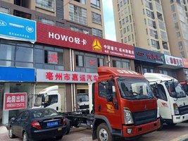 中国重汽HOWO轻卡亳州旗舰店新店开业