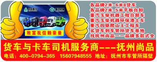 抚州尚品汽车销售服务有限公司