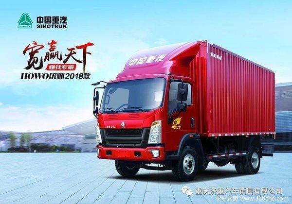 中国重汽HOWO 统帅 超能版 160马力 4.15米单排厢式轻卡(ZZ5047XXYF341CE145)
