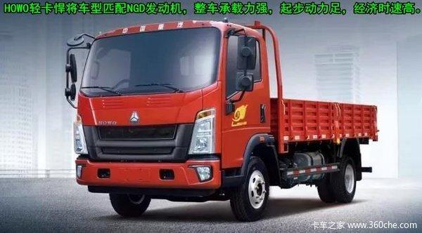 中国重汽HOWO 悍将 科技版 116马力 4.165米单排栏板轻卡(ZZ1047C3315E145)