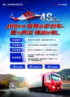 JH6 6*4智尊版牵引车,重卡典范,暖心护航!