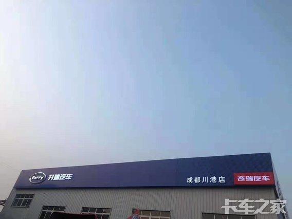 成都川港汽车销售服务有限公司