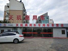 安徽天玑汽车贸易有限公司(徐工随车吊安徽总代理)