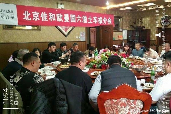 北京佳和2019年11月17日于怀开展了国六自卸渣土车小型推介会