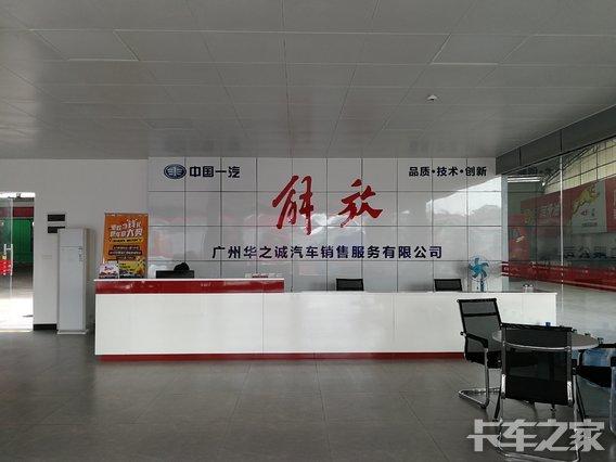 广州华之诚汽车销售服务有限公司