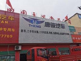 南阳市宝泽汽车销售服务有限公司(唐骏汽车)