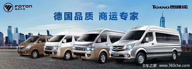 榆林市兴源汽贸有限公司(福田商务车)