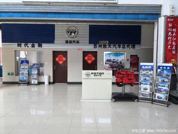 苏州胜天汽车销售服务有限公司(福田瑞沃)