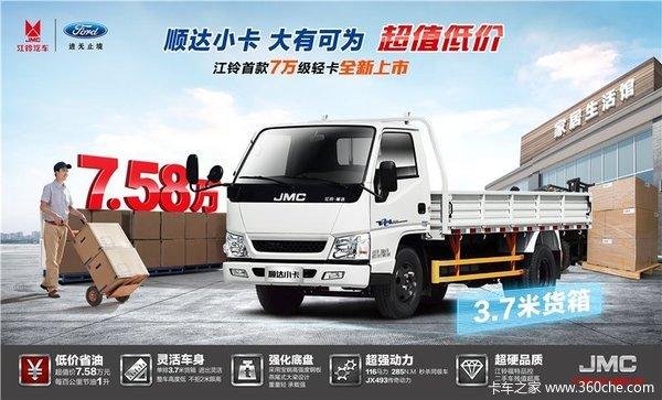 新车促销阳江江铃顺达小卡仅售7.58万起