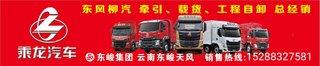 云南东峻天风汽车销售服务有限公司(东风柳汽)