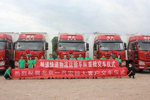 北京宏特大客户首批车辆交车仪式圆满成功!