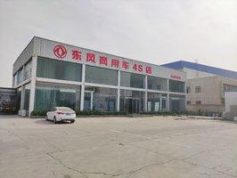 郑州宏泰汽车销售服务有限公司