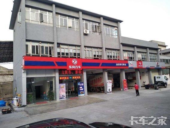 深圳市东日�N汽车销售服务有限公司