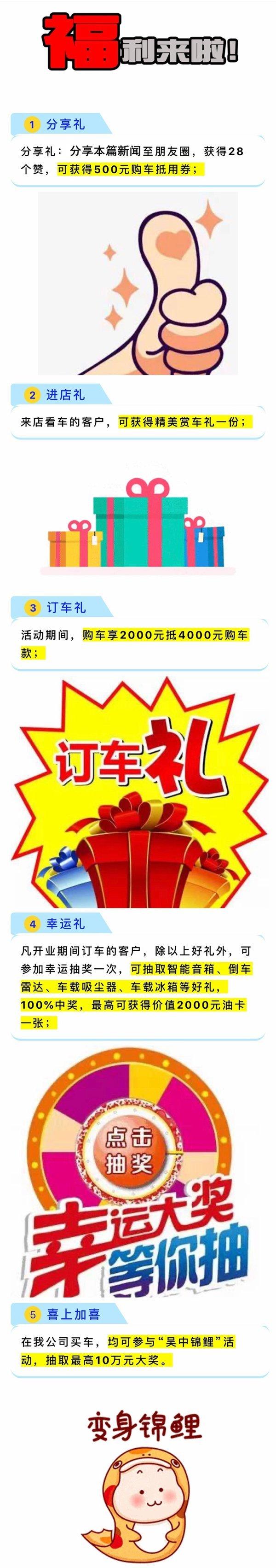 苏州恒灵 新店开业 一大波福利来袭!
