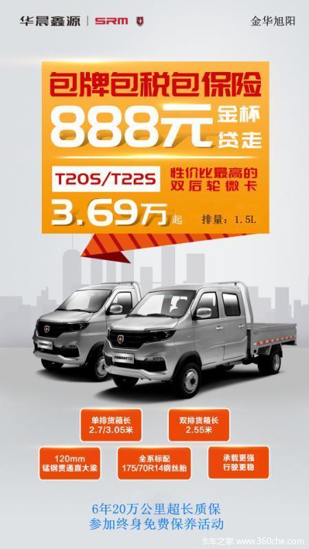 金杯 鑫源T20S 1.5L 109马力 汽油 3.05米单排栏板微卡(JKC1031DG5DL)