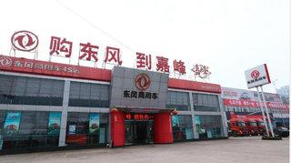 重庆嘉峰中轮汽车销售有限公司