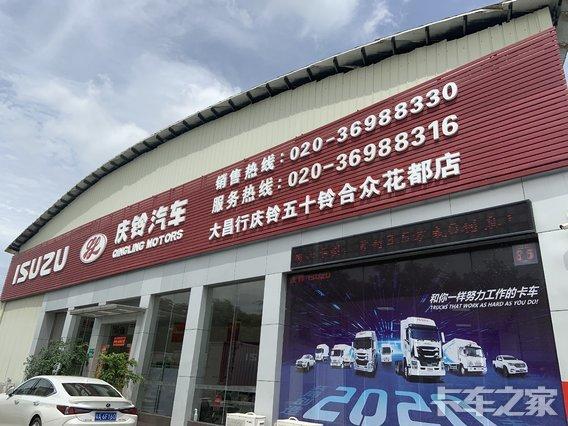 合众汽车销售服务(中国)有限公司花都分公司