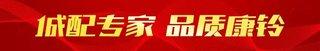 """国六轻卡怎么选 ?让你""""剁手""""康铃J5城配钢铁侠的理由"""