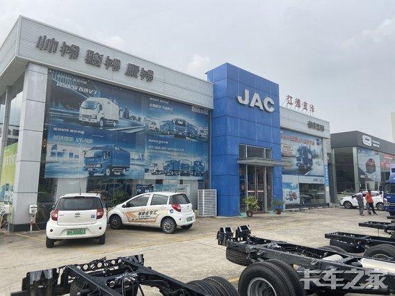 肇庆市粤西江淮汽车销售有限公司