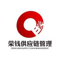 天津荣钱供应链管理有限公司