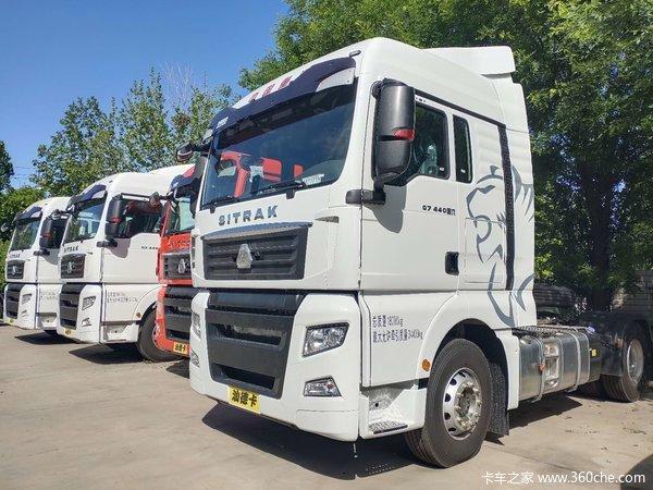 新車到店 北京市SITRAK G7牽引車僅需38.2萬元
