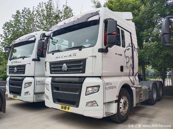 优惠0.5万 北京市SITRAK G7牵引车火热促销中