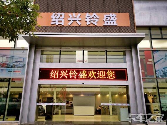 绍兴市铃盛车业有限公司