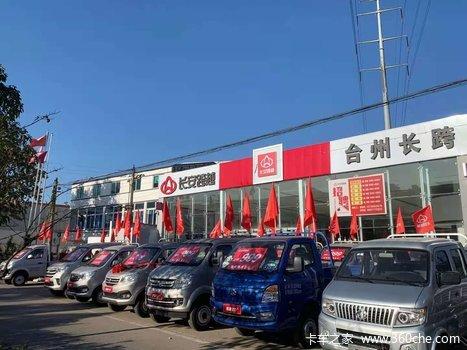 台州长跨汽车销售有限公司