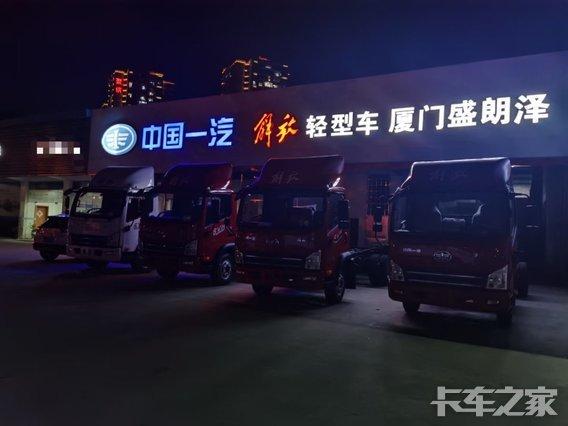 盛朗泽(厦门)汽车贸易有限公司