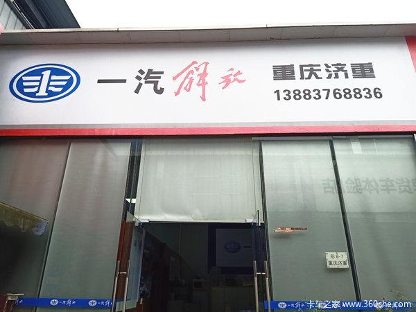 重庆济重汽车销售有限公司