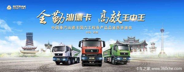 中国重汽 汕德卡SITRAK G7H重卡 440马力 8X4 6.5米自卸车(国六)(ZZ3316N326MF1)