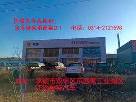 承德市福江汽车销售有限公司
