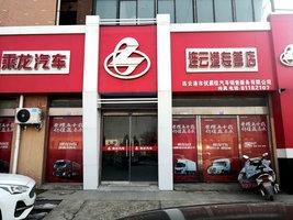 连云港优晨佳汽车销售服务有限公司