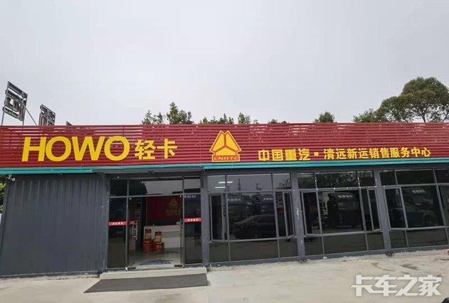 清远市新运汽车贸易服务有限公司