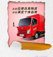 虎VR载货车厦门市火热促销中 让利高达0.5万