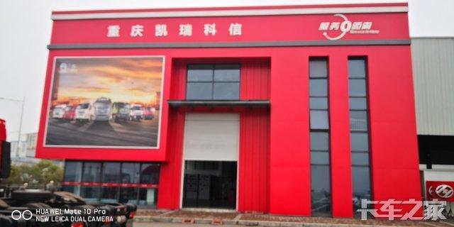 重庆凯瑞科信汽车销售有限公司